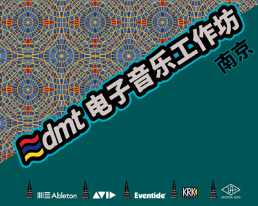 DMT 2019 Workshop Tour - Nanjing -- Nanjing University of the Arts