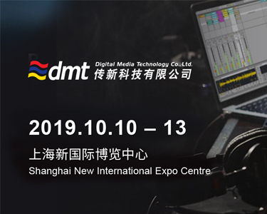 Shanghai International Professional Lighting & Sound Show & DMT Electronic Music Workshop concludes!